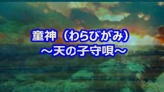山本潤子 - 童神~天の子守唄~
