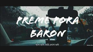 preme-pora-baron-rishi-panda-uchchhash-khan-2020