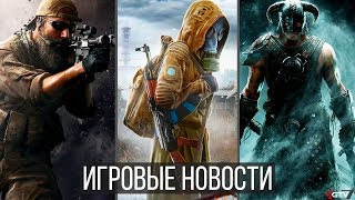ИГРОВЫЕ НОВОСТИ STALKER 2, про The Elder Scrolls 6, Medal of Honor, PlayStation 5, Final Fantasy 7