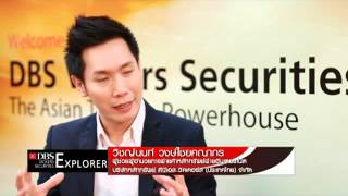 DBS Explorer : ช่วง BrainBOX [20-10-2015] Part 3