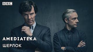 Шерлок 4 сезон | Sherlock | Трейлер