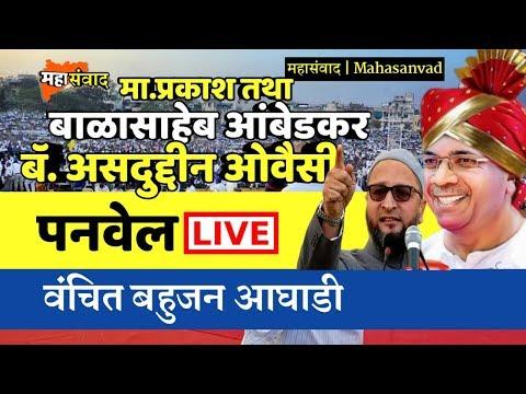 🔴Live पनवेल:मा.प्रकाश आंबेडकर,बॅ.असदुद्दीन ओवैसी Prakash Balasaheb Ambedkar Asaduddin Owaisi Panvel