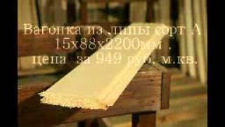 куплю вагонку липа на Базе СНГ 2016(http://www.sng-shop.ru/catalog/vagonka/vagonka-lipa/vagonka-iz-lipi-sort-a., 2016-01-29T09:02:59.000Z)