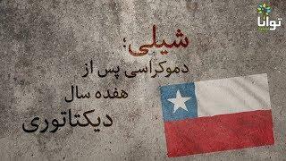 شیلی؛ دموکراسی پس از هفده سال دیکتاتوری