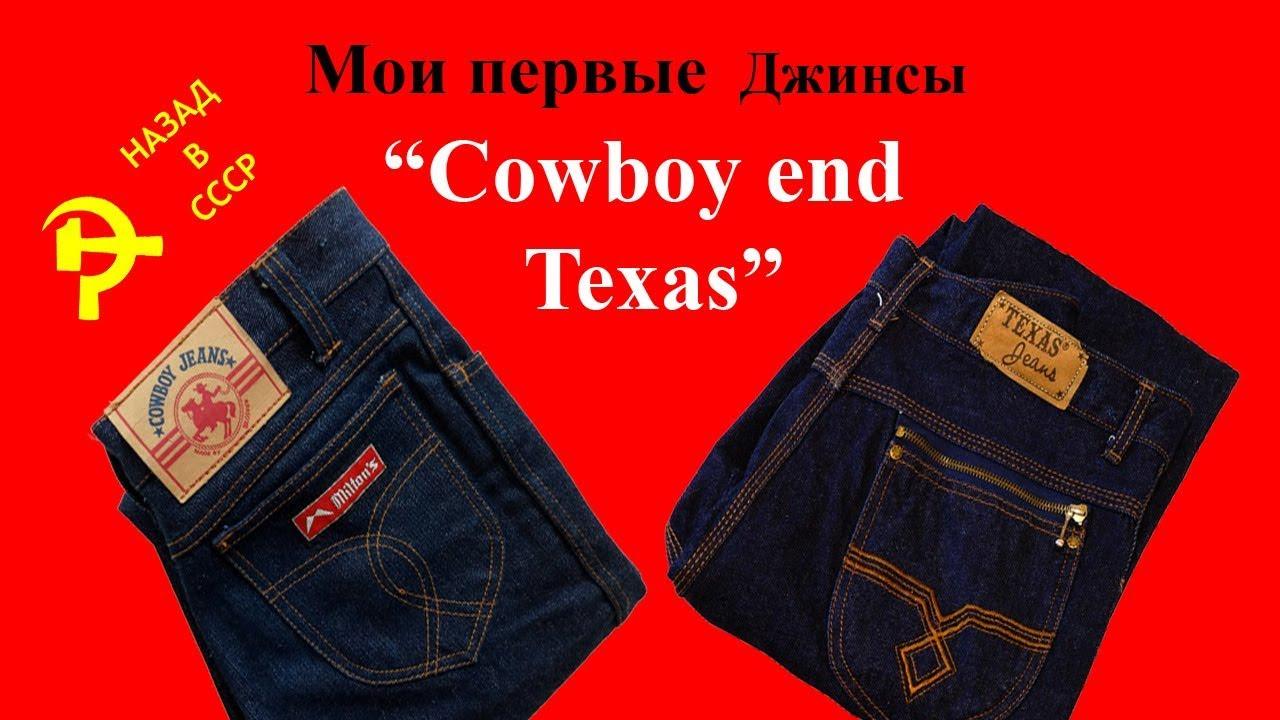 Мои первые джинсы из СССР Cowboy и Texas