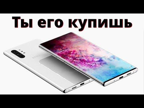 ИМЕННО ПОЭТОМУ 98% яблочников КУПЯТ Samsung Galaxy Note 10 и Note10 Pro!