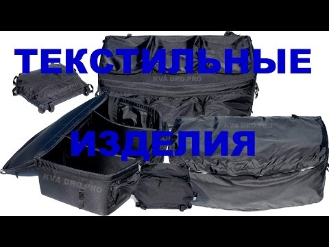 Текстильные изделия для квадроциклов ATV и UTV. Кофр, потолочная сумка, крыша от КвадроПро