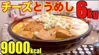 【大食い】簡単でめっちゃ美味しい![チーズとうめし]+お味噌汁[6キロ]9000kcal【木下ゆうか】 thumbnail