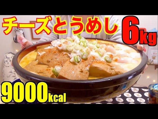 【大食い】簡単でめっちゃ美味しい![チーズとうめし]+お味噌汁[6キロ]9000kcal【木下ゆうか】