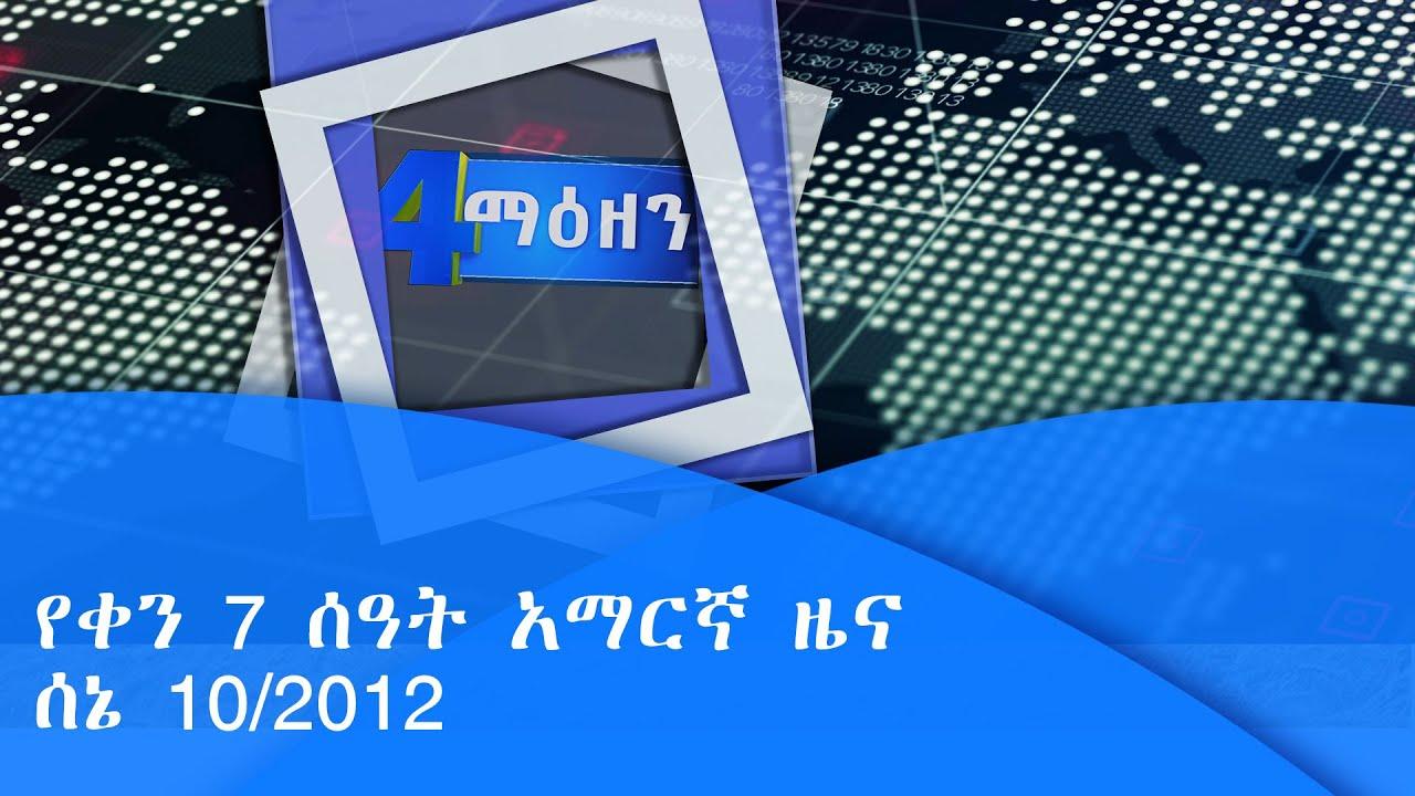 የቀን 7 ሰዓት አማርኛ ዜና …ሰኔ 10/2012 ዓ.ም| etv