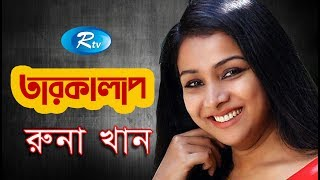 Gambar cover Taroka Alap | Runa Khan | Celebrity Talkshow | Rtv