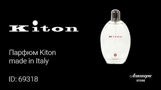 Парфюм Kiton   made in Italy  ID: 69318 - Видео от Лакшери