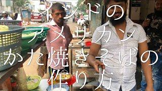 インドのアメリカンかた焼きそばの作り方 / Chiken Amenrican Choupsy thumbnail