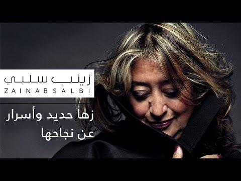 زينب سلبي   زها حديد وأسرار عن نجاحها Zainab Salbi   Zaha Hadid and Secrets of Success