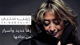 زينب سلبي | زها حديد وأسرار عن نجاحها Zainab Salbi | Zaha Hadid and Secrets of Success