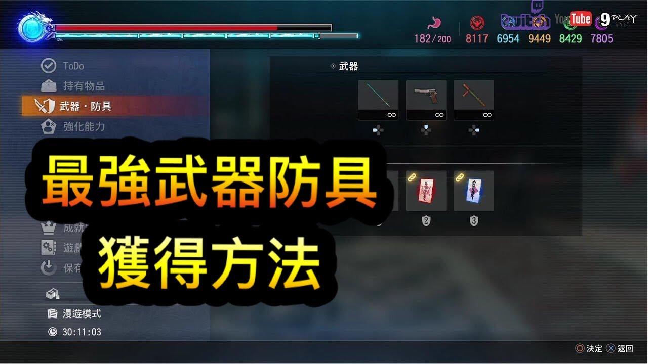 【人中之龍極2】最強武器及防具獲得方法心得 - YouTube