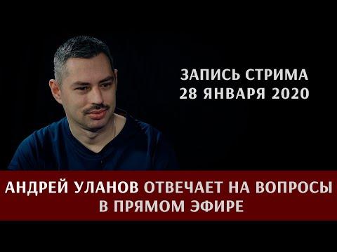 Андрей Уланов отвечает на вопросы зрителей канала TacticMedia 28/01/2020