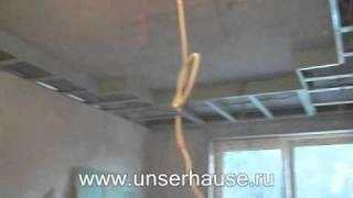 Многоуровневые потолки из гипсокартона(Скачать видео можно на сайте www.unserhause.ru., 2010-08-29T20:05:29.000Z)