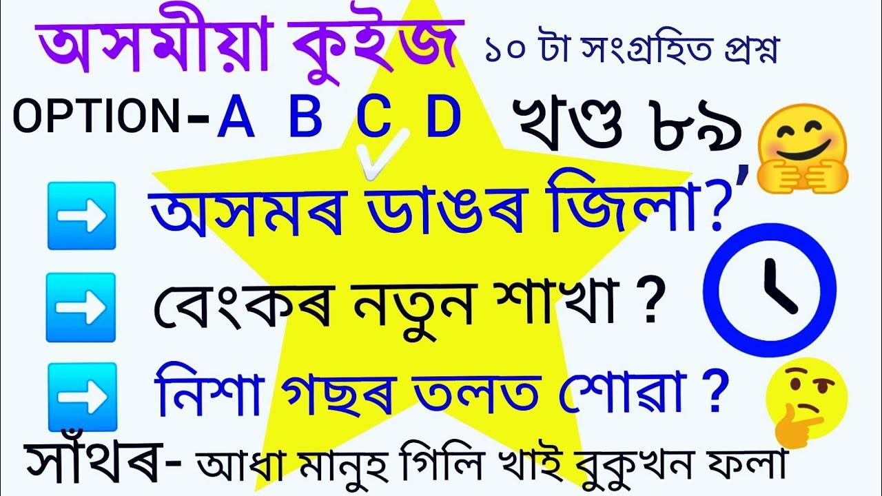 Assam, gk assamese quiz, অসমীয়া কুইজ ৮৯
