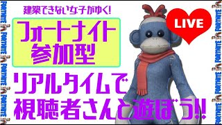 【フォートナイト生配信】初見さん大歓迎♡スクワッド参加型 終了予定は23時!