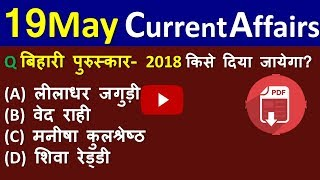 19 MAY 2019 current affairs exam next  current 19 MAY 2019|NEXT EXAM GK for next exam current affair