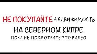 Не покупайте недвижимость на Северном Кипре, пока не посмотрите это видео(Чтобы узнать больше о недвижимости, новостях и жизни на Северном Кипре, заходите на наш сайт https://www.spartaninvest.e..., 2016-07-28T12:31:35.000Z)