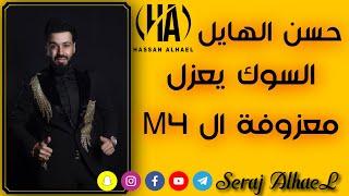 حسن الهايل كولات + المعزوفة الجديدة حصرياً 2019