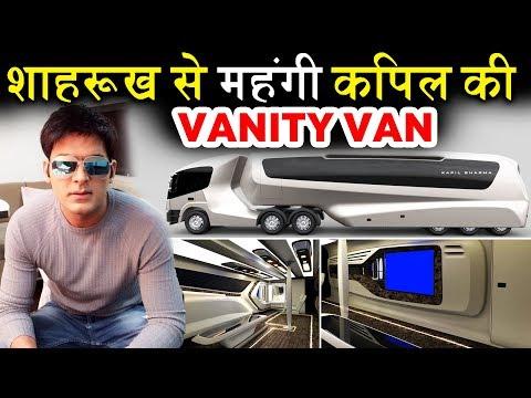 Kapil Sharma ने खरीदी ऐसी VANITY VAN जो Shahrukh के पास भी नहीं