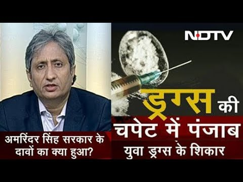 Prime Time With Ravish Kumar, July 05, 2018 | Has Punjab's Drug Problem Gone Beyond Control?