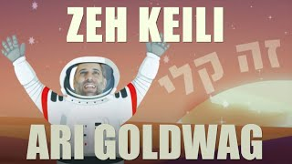 ARI GOLDWAG - ZEH KEILI [Official Video] ארי גולדוואג - זה קלי