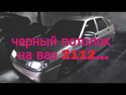 Чёрный потолок ваз 2112