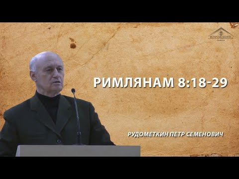 Римлянам 8:18-29 /13 декабря 2019 / Рудометкин П.С.