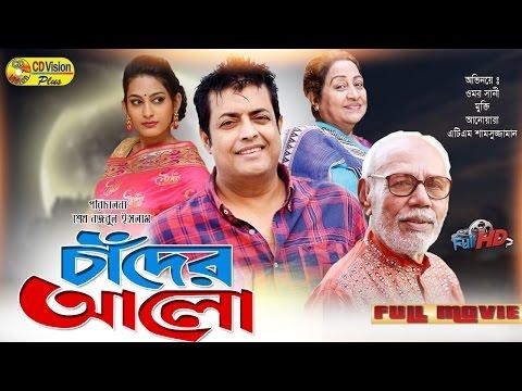 Chader Alo   Full HD Bangla Movie   Omor Sanny, Mukti, Rebeka, Akash, Razib, Miju Ahmed   CD Vision