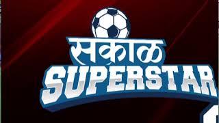 Sakal Super Star Cup 2018