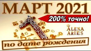 МАРТ 2021 - 200% ТОЧНЫЙ ПРОГНОЗ ПО ДАТЕ РОЖДЕНИЯ!!!/онлайн гадание на картах таро