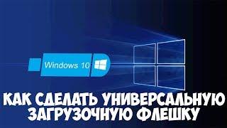 Как создать универсальную загрузочную флешку Windows 10. Без сторонних программ!
