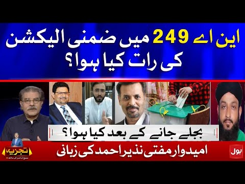 What happened on NA-249 by-election night?