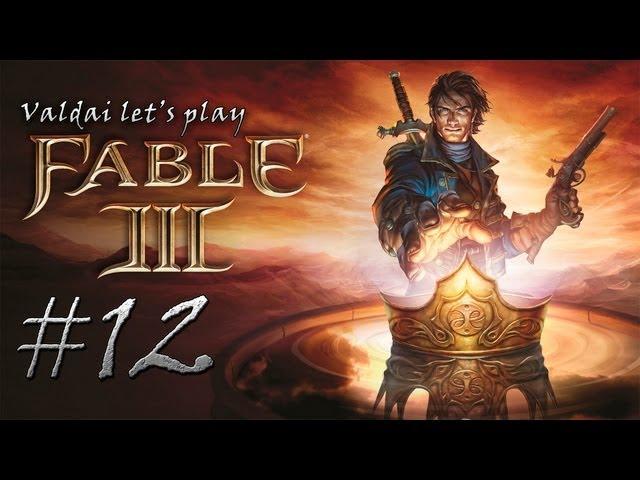 """Смотреть прохождение игры Fable III. Серия 12 - """"Большое путешествие."""""""