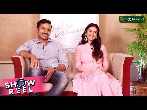 "Interview With ""Kaatru Veliyidai"" Movie Crew  In Showreel   09/04/2017   PuthuyugamTV"