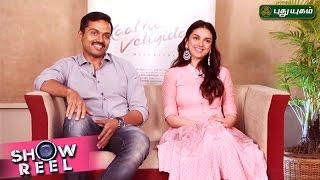 "Interview with ""Kaatru Veliyidai"" Movie Crew  in Showreel | 09/04/2017 | PuthuyugamTV"