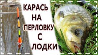 ОГРОМНЫЕ КАРАСИ С ЛОДКИГАЛЧЬЯ СОПКАРЫБАЛКА 2021 КАЗАХСТАН КОКШЕТАУ
