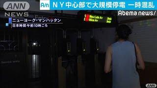 NY中心部で大規模停電 変圧器などの火災が原因か(19/07/14)