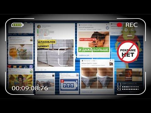 Как отключить рекламу и уведомления с сайтов в браузерах Chrome, Yandex, Opera и Firefox