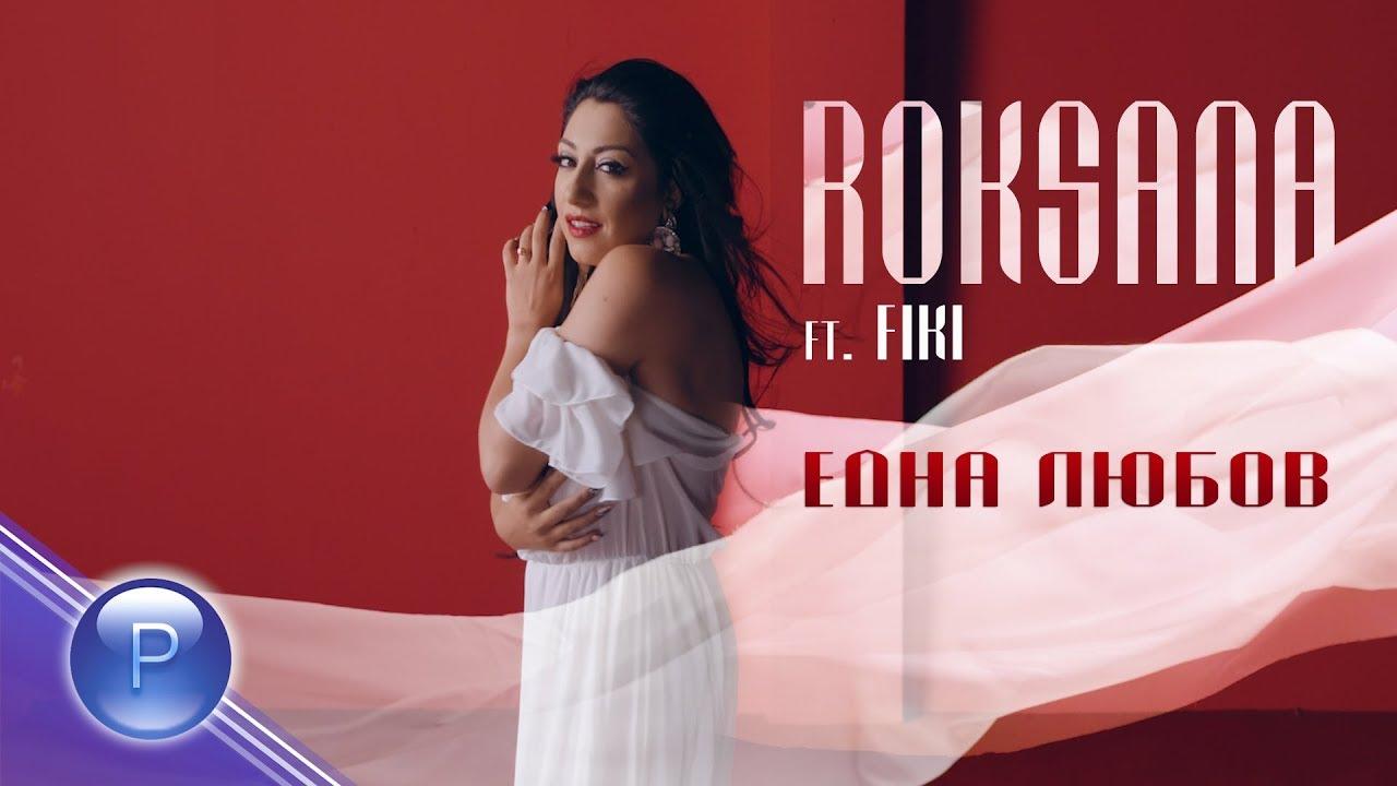 ROKSANA FT. FIKI - EDNA LYUBOV / Роксана ft. Фики - Една любов, 2019