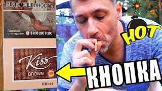 У СИГАРЕТ KISS BROWN ПРОСТО ОБАЛДЕННАЯ КНОПКА!!!!