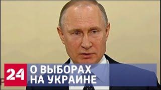 Путин о выборах на Украине и переговорах с Ким Чен Ыном. Пресс-конференция - Россия 24