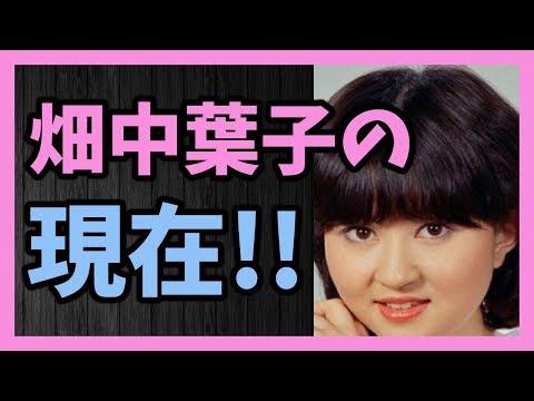 1970年後半から1980年代に絶大な人気を誇った 畑中葉子の現在!!