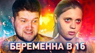 Download БЕРЕМЕННА В 16. АНЯ ИЗ САРАЯ Mp3 and Videos