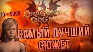 СУПЕР СЮЖЕТ DRAGON'S DOGMA