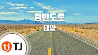 [TJ노래방] 텅빈도로 - 태양(Taeyang) / TJ Karaoke
